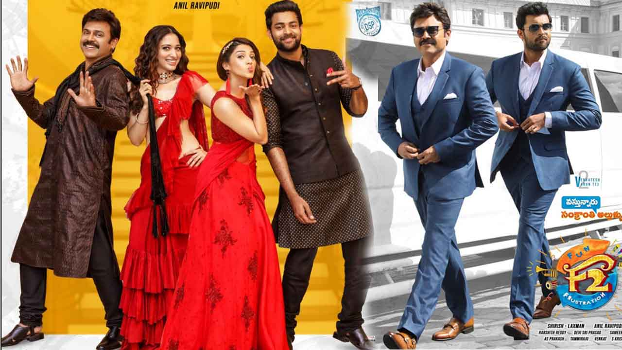 f2 movie super dance by venkatesh and varun tej