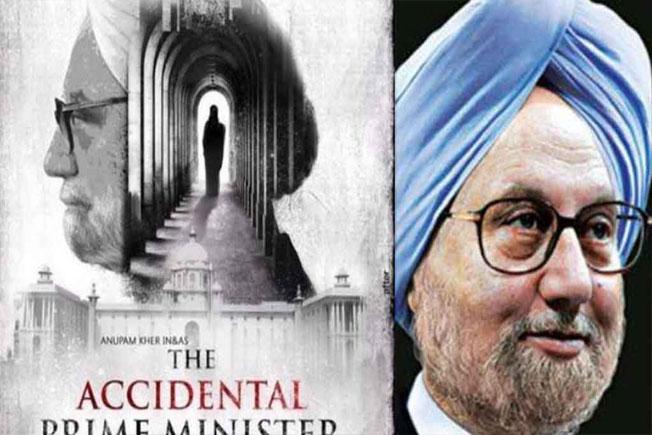 The Accidental Prime Minister, Indian biographical political film, Vijay Ratnakar Gutte, Anupam Kher