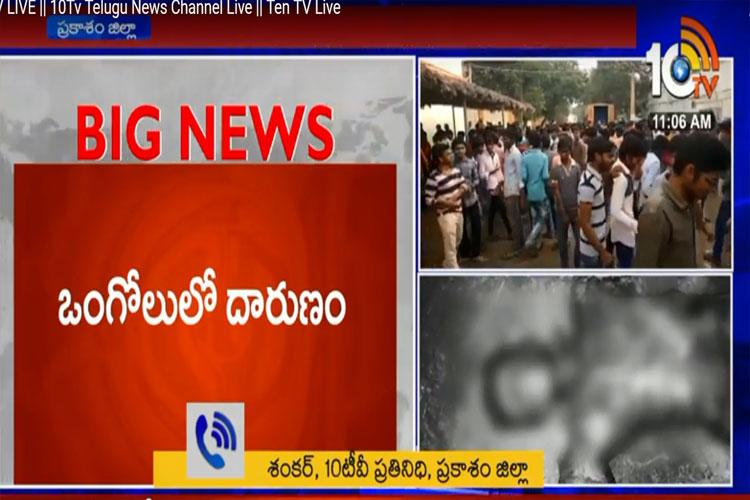 Petrol pour, Pratibha Junior College, College, Boy shot dead in Ongole