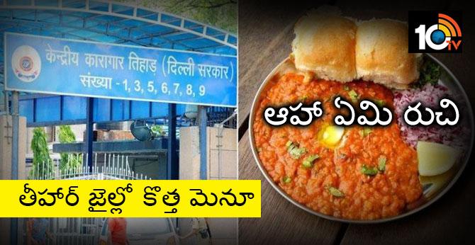 New Food Menu For Tihar Jail