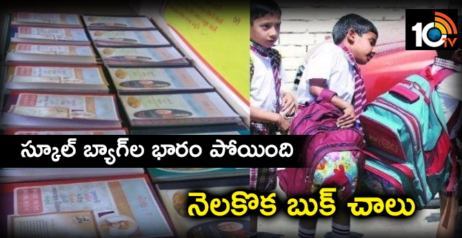 This Gujarat Principal Has A Brilliant Solution For Kids Carrying Heavy School Bags