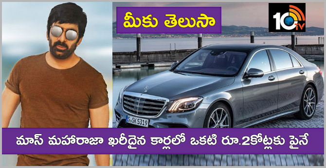 3 ridiculously expensive cars Ravi Teja owns