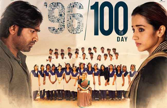 96 Movie Successfully Completed 100 Days-10TV