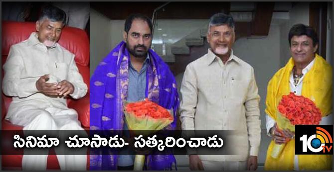 AP CM Chandrababu Naidu Praises on NTR Kathanayakudu-10TV