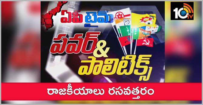 AP Power Politics  | Andhrapradesh Latest Updates | Chandra Babu Election Promises