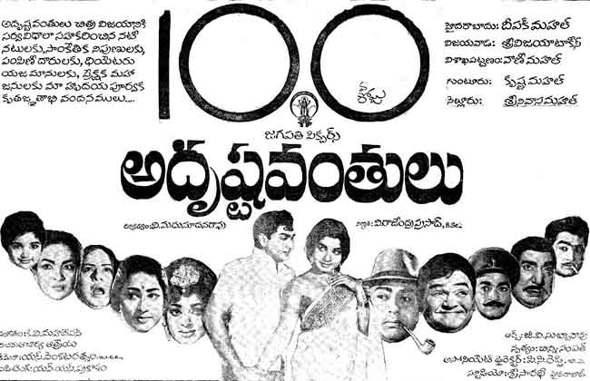 Adrushtavanthulu Movie Successfully Completed 50Years -10TV