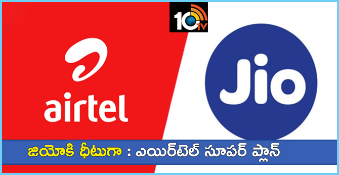 Airtel launches Rs 1,699 plan to take on Jio offers