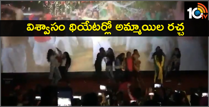 Ajith Lady Fans Hungama in Viswasam Theatre-10TV