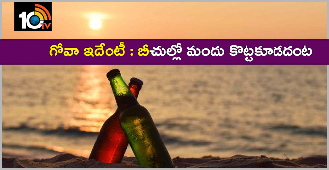 Alcohol on the beach is a crime: Order of Goa government