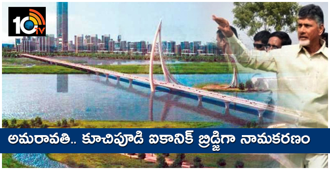 Amaravati Iconic bridge foundation stone by AP CM today