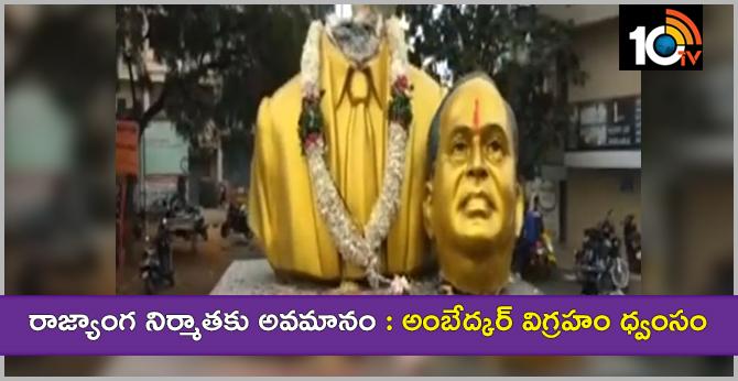Ambedkar statue destroyed by Retired employee in medchal