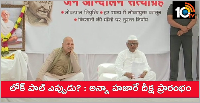 Anna Hazare begins his fast for the formation of Lokpal at the Centre and Lokayuktas in the states