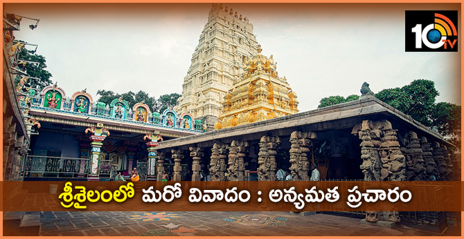 Another controversy in Srisailam
