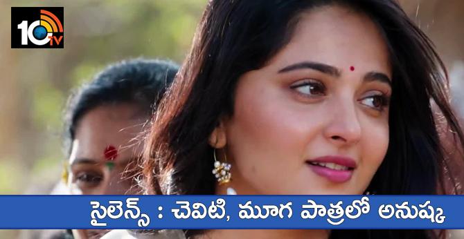 Anushka Shetty's Silence Movie