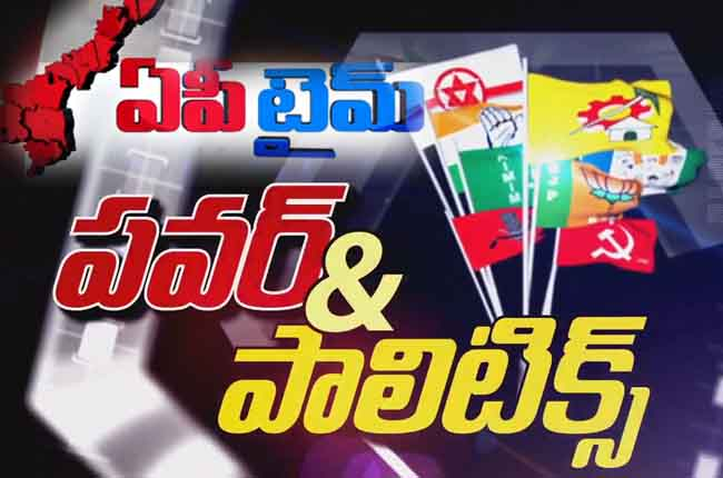 AP Power Politics  | Andhrapradesh Latest Updates |