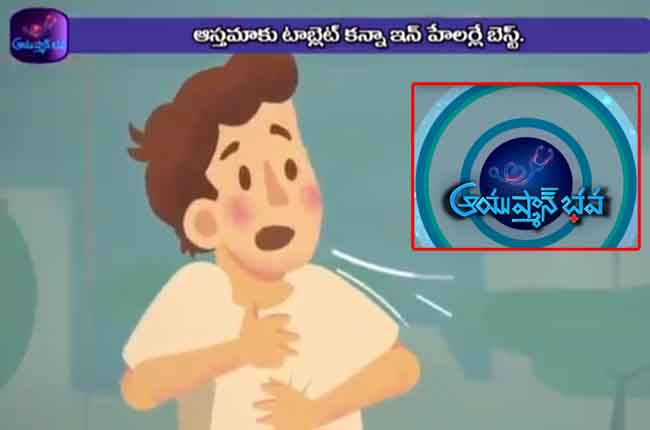 Doctors Suggestions & Health Tips For Asthama Patients | Ayushman Bhava
