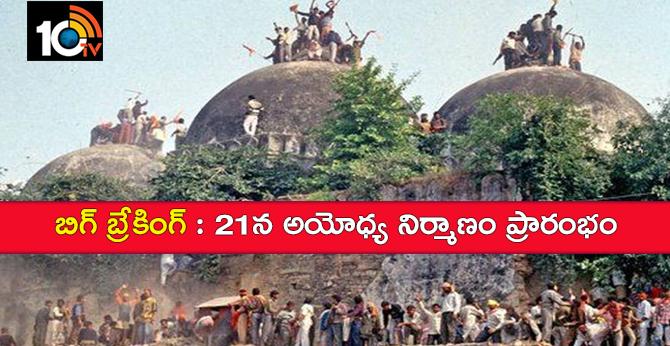 BIg Breaking:Ramamandir Shilanyas on February 21 st