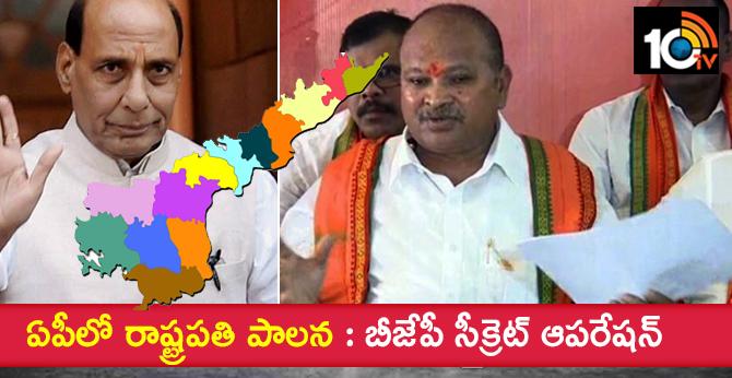 BJP Secret Operation For President Rule In AP