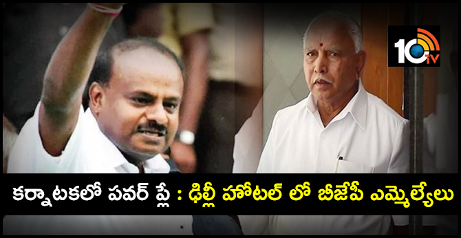 BJP sequesters Karnataka MLAs in hotel near Delhi