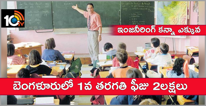 Bangalore 2 Lakhs High Fees In Most Schools