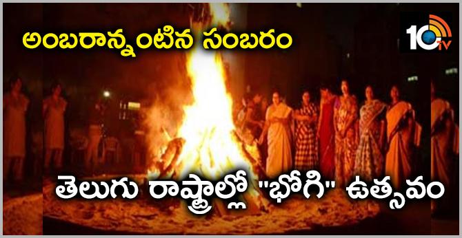 Bhogi Celebrations In Telugu States