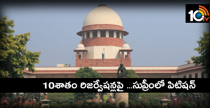 Bill for 10% reservation for poor in general categoryCHALLENGED IN SC