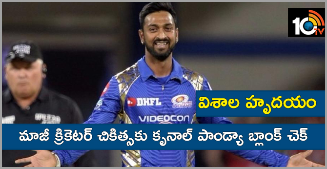 Blank Cheque From Krunal Pandya For Ex-India Player