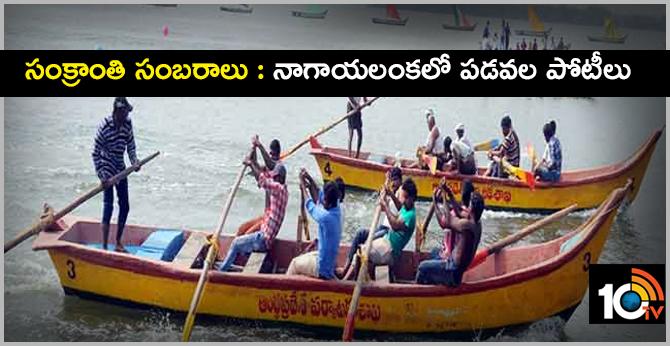 Boat competitions in Krishnanila Nagayalanka