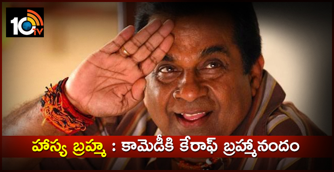 Brahmanandam Suffers From Heart Pain