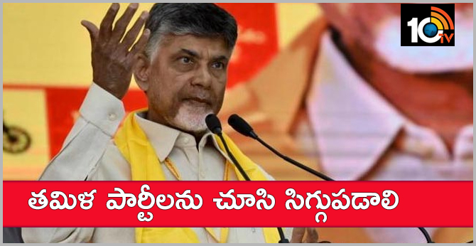 CM Chandrababu Fires On Oppostion Parties