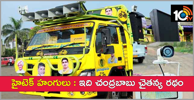 CM Chandrababu Naidu will launch the Election Campaign Vehicle with Technology