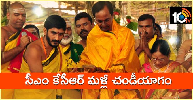 CM KCR again Chandiyagam in erravelly