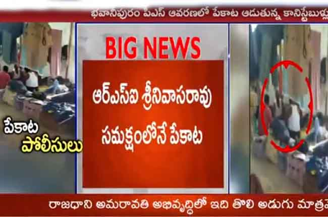 Caught On Camera : Andhra Pradesh Cops Caught While Playing Cards In Police Station | 10TV