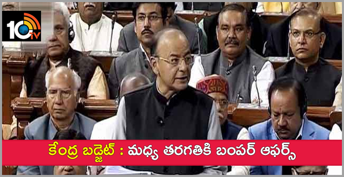 Central Budget: The Mid-class People Benefit