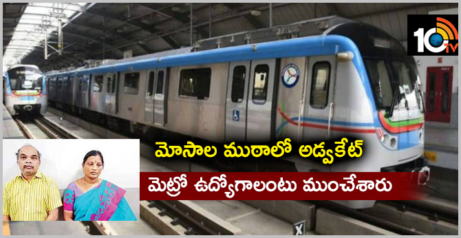 Cheating team arrest under the name of Metro Rail Jobs In Hyderabad