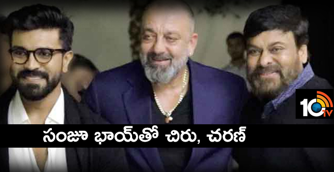 Chiranjeevi and Ram Charan meets Sanjay Dutt-10TV