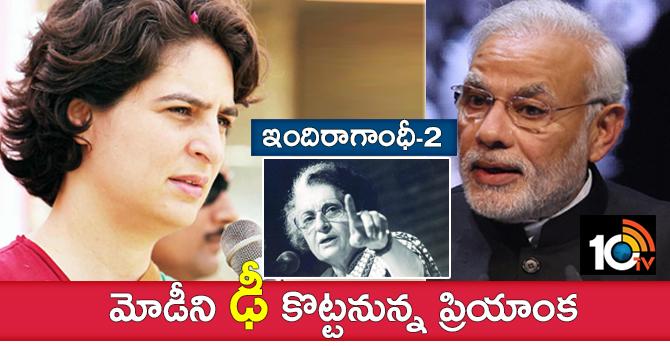 Congress' major announcement ahead of 2019 LS polls, appoints Priyanka Gandhi as general secretary