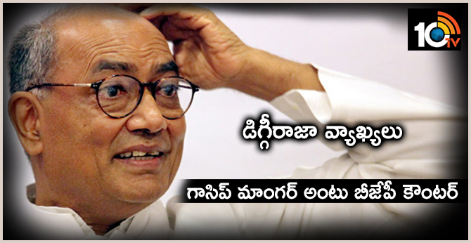 Congress leader Digvijay Singh is the BJP strong counter for sensational comments