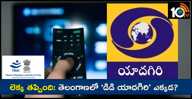 DD Yadagiri channel will not be visible in Telangana State