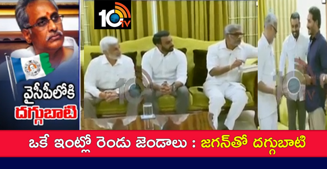 Daggubati Venkateswara Rao Meet YSR Congress Party President Jagan