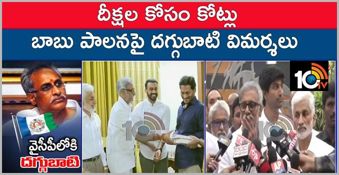 Daggubati Venkateswara Rao Slams Chandrababu Naidu