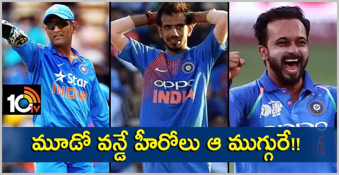 Dhoni, Chahal, Kedar jadav played crucial role in 3rd odi