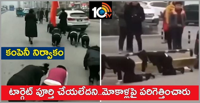 Employees Forced To Crawl On Road For Not Completing Targets