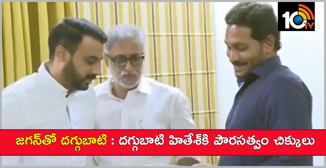 Ex MP Daggubati Purandeswari son Hitesh Political Entry