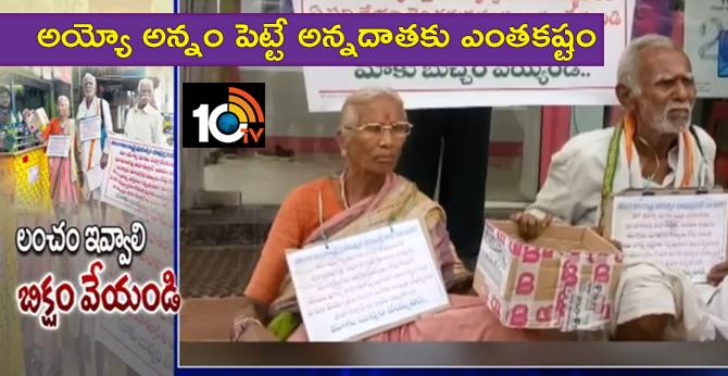 Farmer Family Begging To Arrange Bribe In Jayashankar Bhupalpally Dist