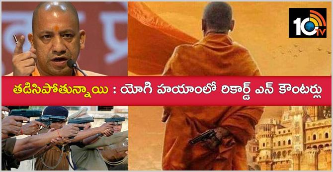 First 16 months of Yogi Adityanath govt