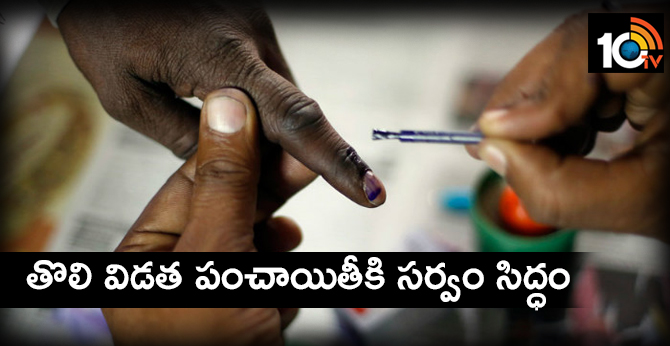 First Gram Panchayat Election On Jan 21 | 10TV