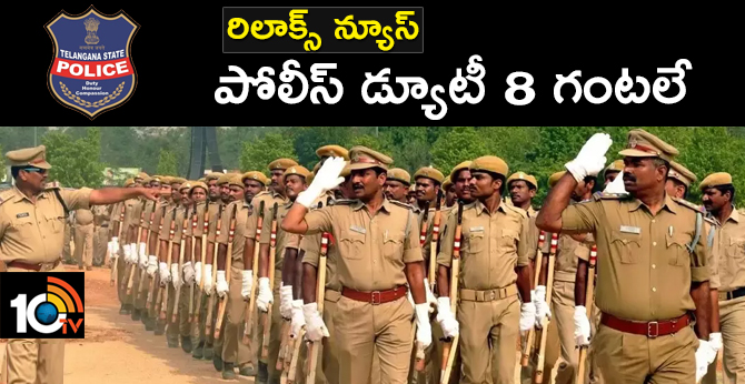Friendly policing in Telangana: 8 hour duty
