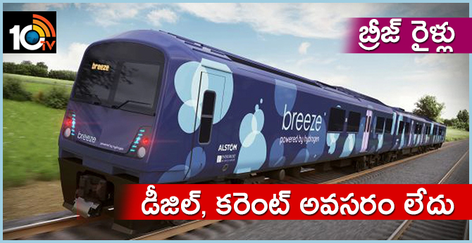 Future Everything Breeze Trains: No diesel, no electricity required
