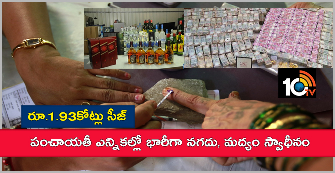 Gram Panchayat Elections : Heavy Cash and Alcohol seized